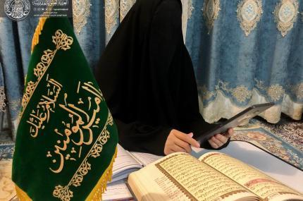 بانتظام أکثر من ( 1300) طالبة دار القرآن الکریم النسویة تواصل برامجها القرآنیة عن بُعد